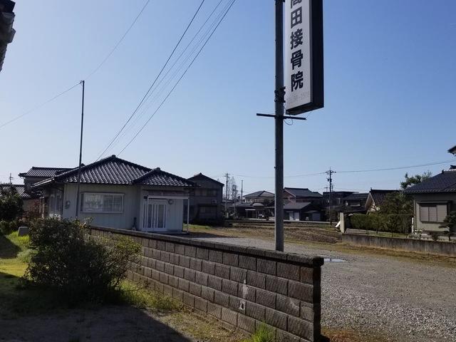 誠光堂高田接骨院