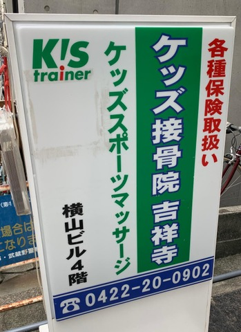 ケッズ接骨院吉祥寺