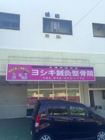 ヨシキ鍼灸整骨院