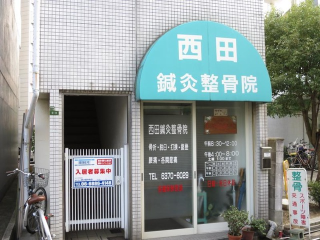 西田鍼灸整骨院