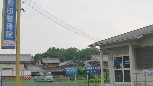 原田整骨院
