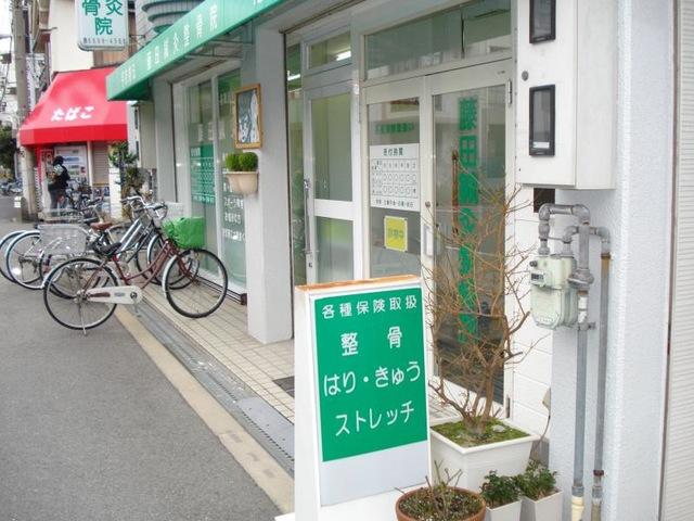 藤田鍼灸整骨院