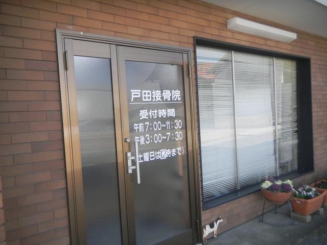 戸田接骨院