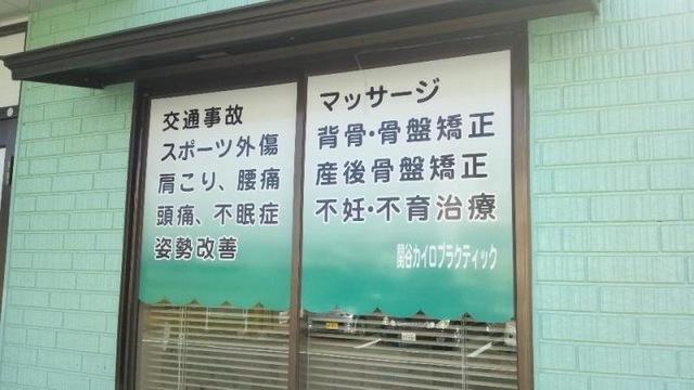関谷カイロプラクティック