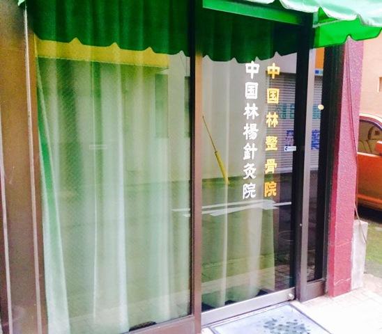 中国林整骨院