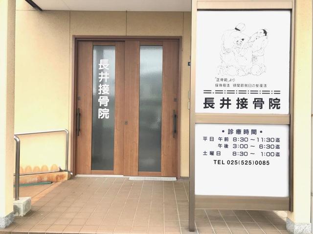 長井接骨院