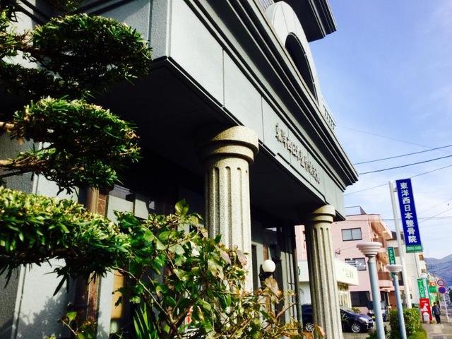 東洋西日本整骨・鍼灸院