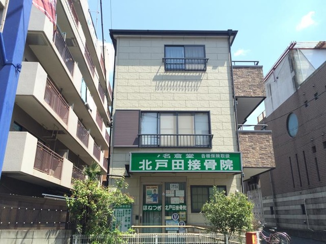 北戸田接骨院名倉堂