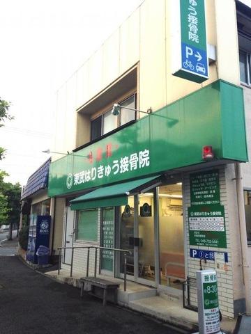 東武はりきゅう接骨院