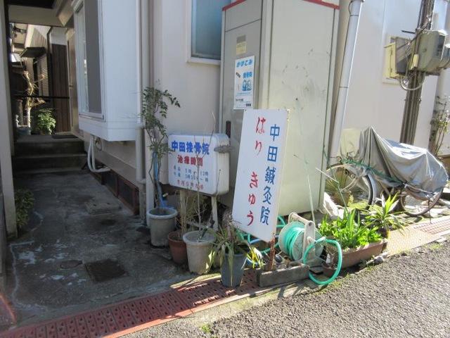 中田接骨院