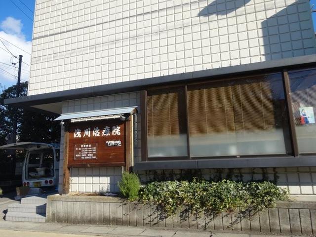 浅川接骨手技治療院
