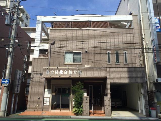 富士見総合接骨院