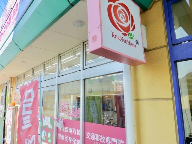 ローズの花 鍼灸・整骨院 コモディイイダ豊春店