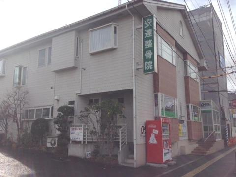 安達整骨院/アダチ・上杉