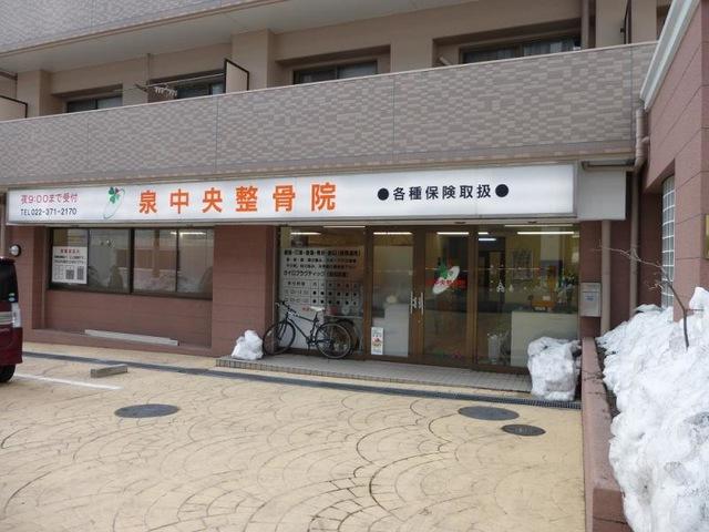 泉中央整骨院