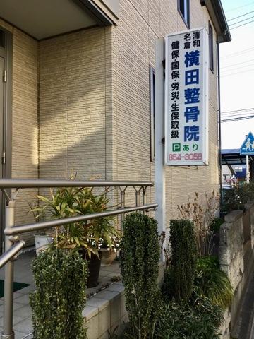 横田整骨院