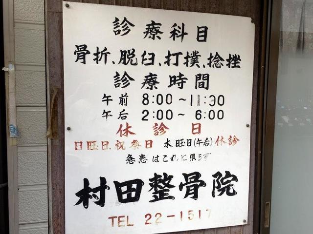 村田整骨院