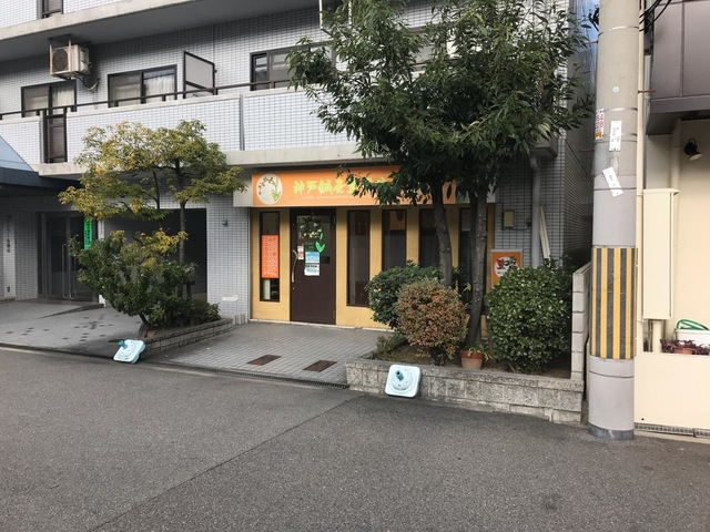 神戸鍼灸整骨院
