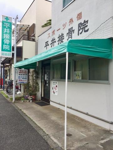 平井接骨院