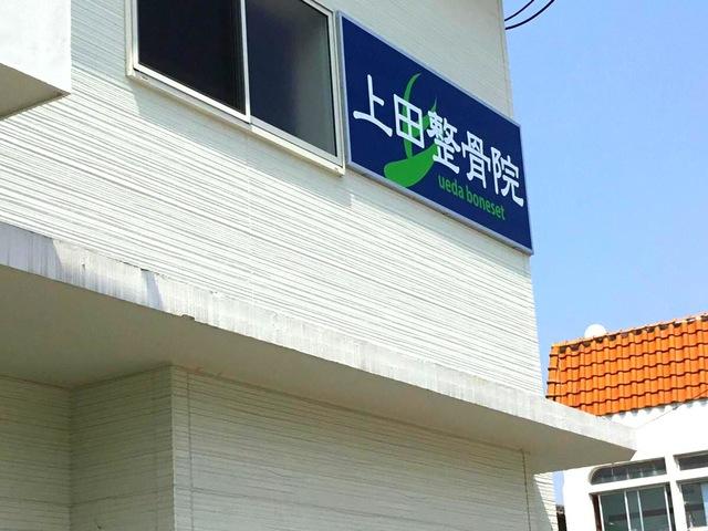上田整骨院