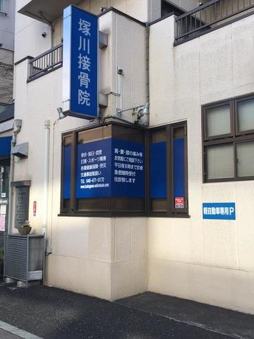 塚川接骨院