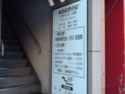 神楽岡整骨院リラクゼーション24条店