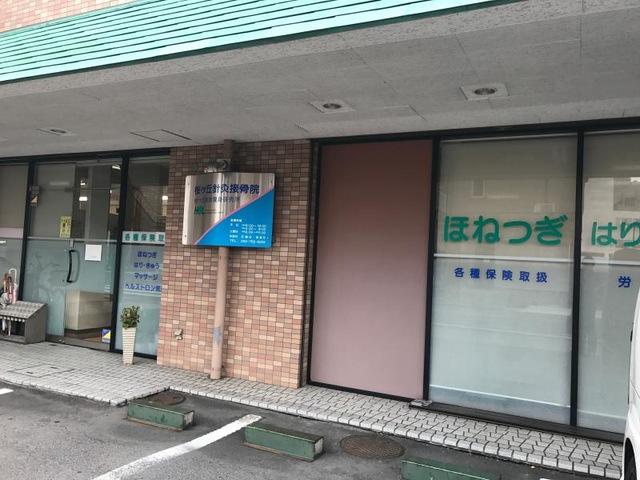 桜ヶ丘針灸接骨院