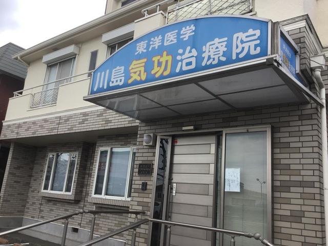 川島気功治療院