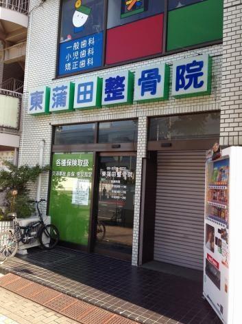 東蒲田接骨院