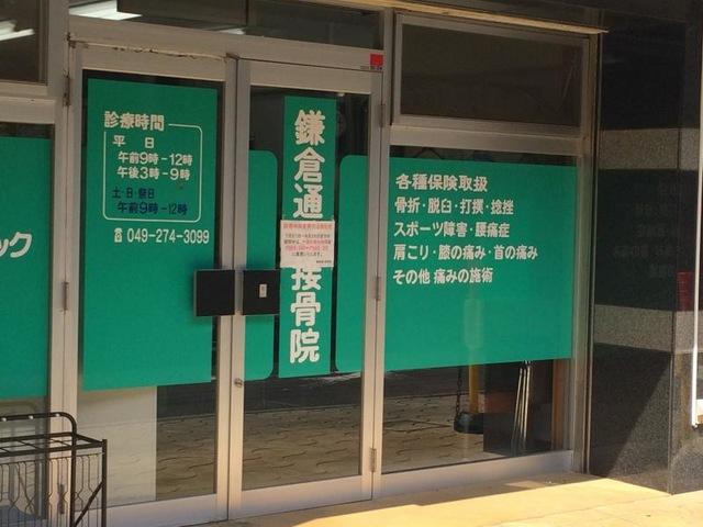 鎌倉通り接骨院