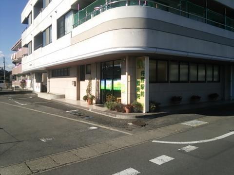 井野駅前整骨院