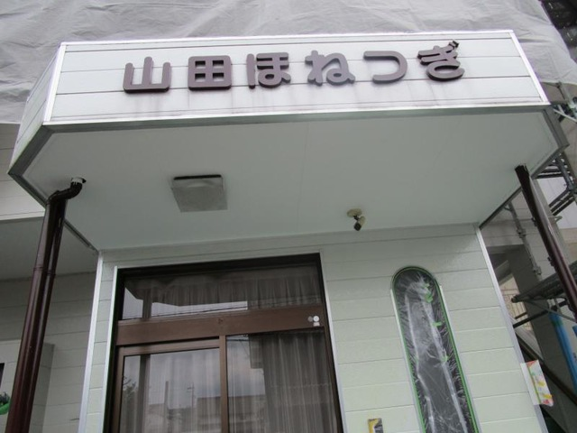 山田ほねつぎ