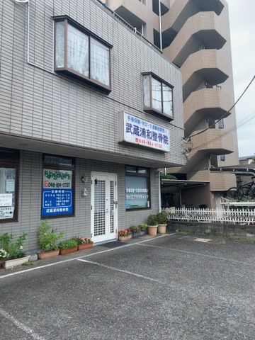 武蔵浦和整骨院