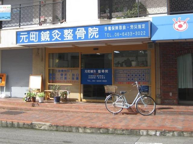 元町鍼灸整骨院