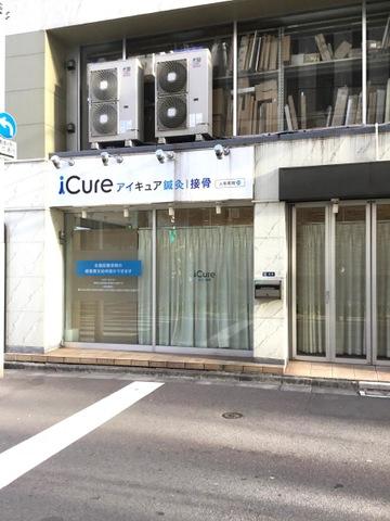 iCure鍼灸接骨院 人形町