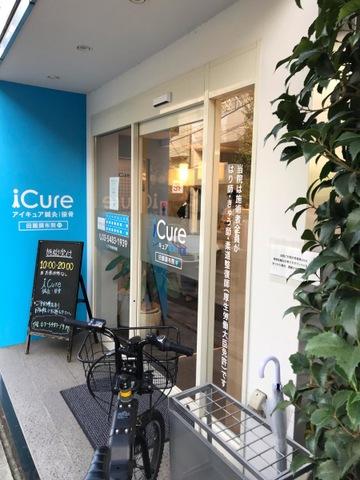 iCure鍼灸接骨院 田園調布