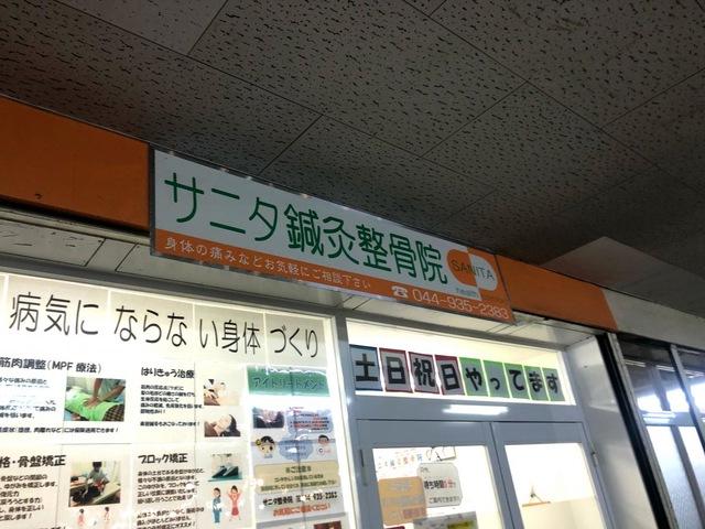 サニタ鍼灸整骨院三田店