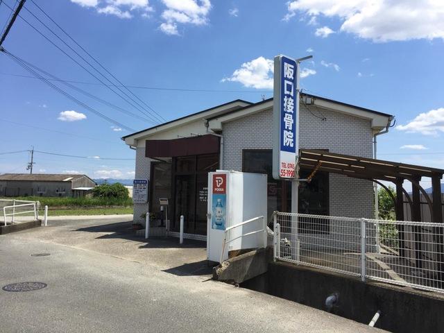 阪口接骨院