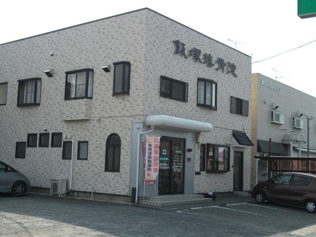飯塚鍼灸接骨院