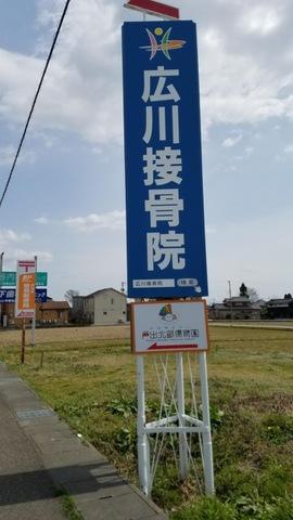 広川接骨院
