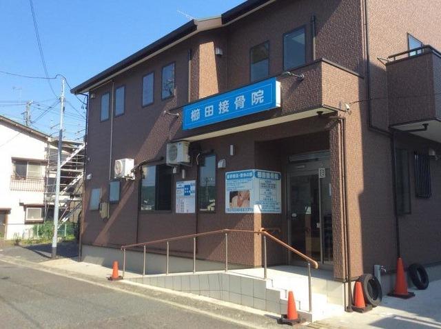 櫛田接骨院