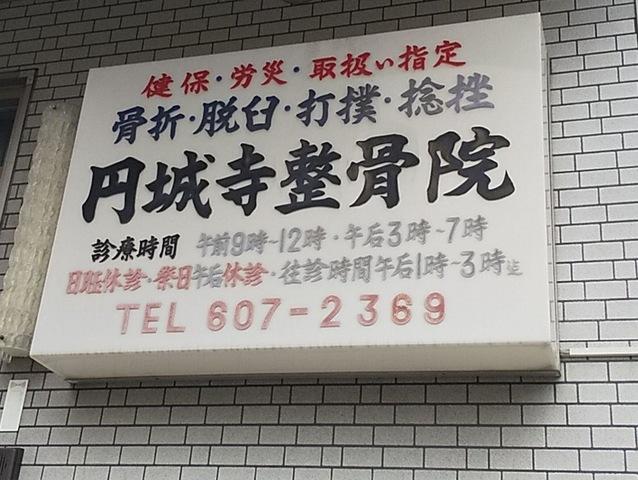 円城寺整骨院