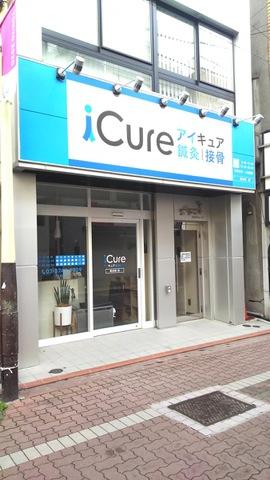 iCure鍼灸接骨院 糀谷