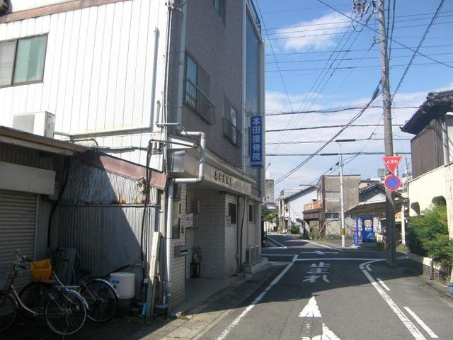 本田接骨院