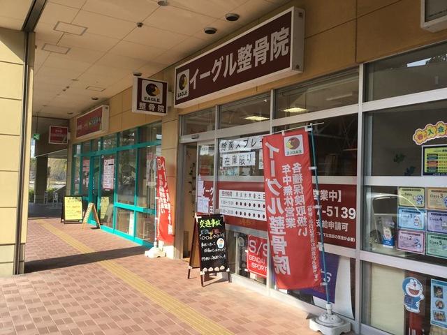 イーグル整骨院 ヨークタウン新田東店