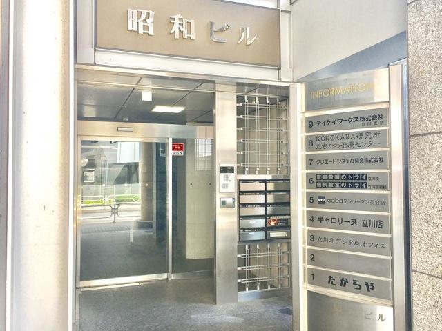 たちかわ総合治療センター