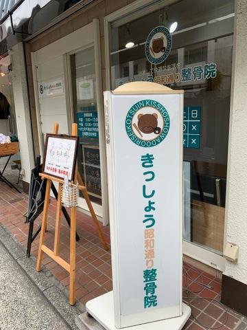 きっしょう昭和通り整骨院