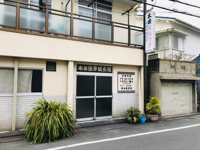 本田接骨鍼灸院