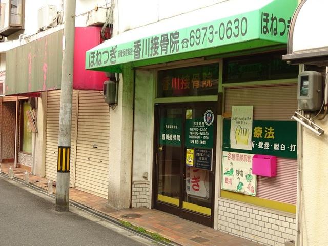 香川接骨院