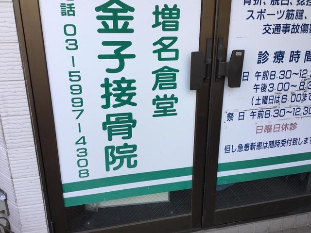 成増名倉堂金子接骨院